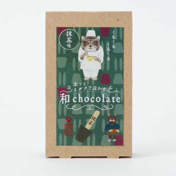 「ホットミルクで溶かす和チョコレート」抹茶味の商品パッケージ