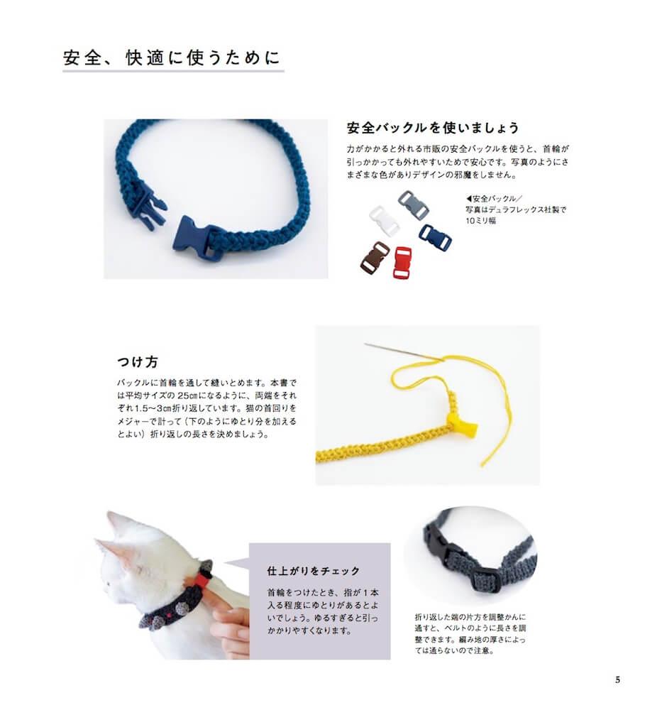 安全バックルの取り付け方 by 手編みのかわいい猫の首輪