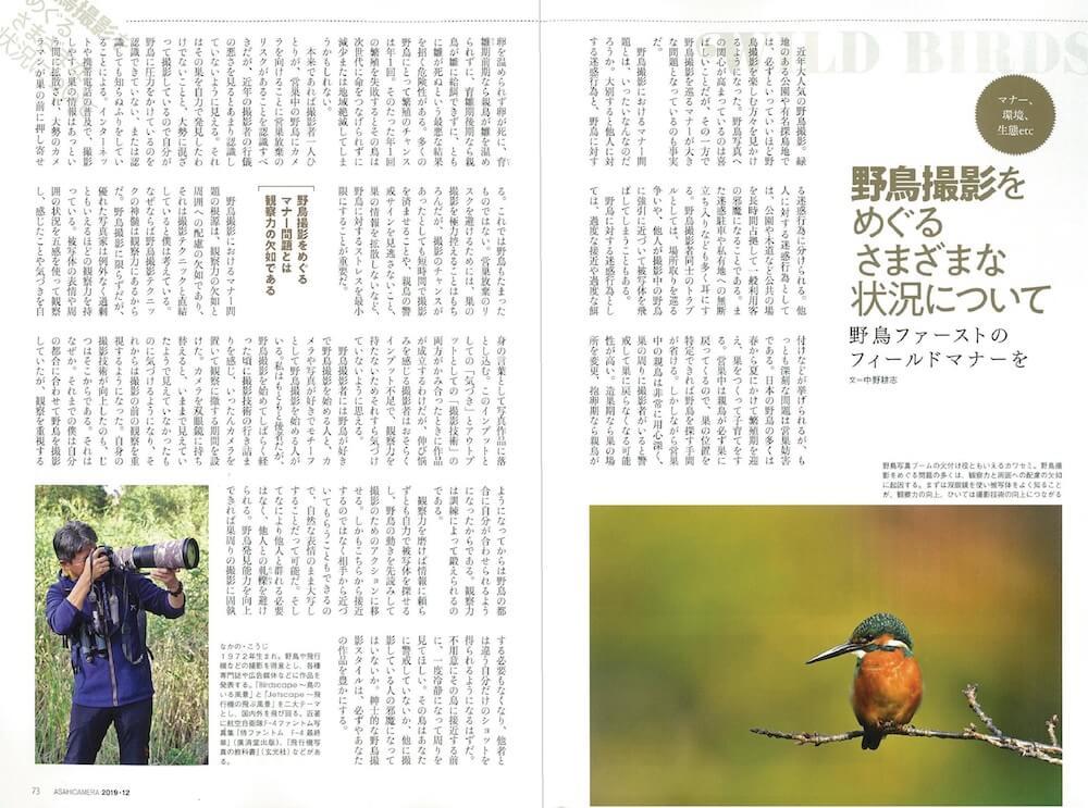 野鳥撮影をめぐるマナー解説 by アサヒカメラ2019年12月号