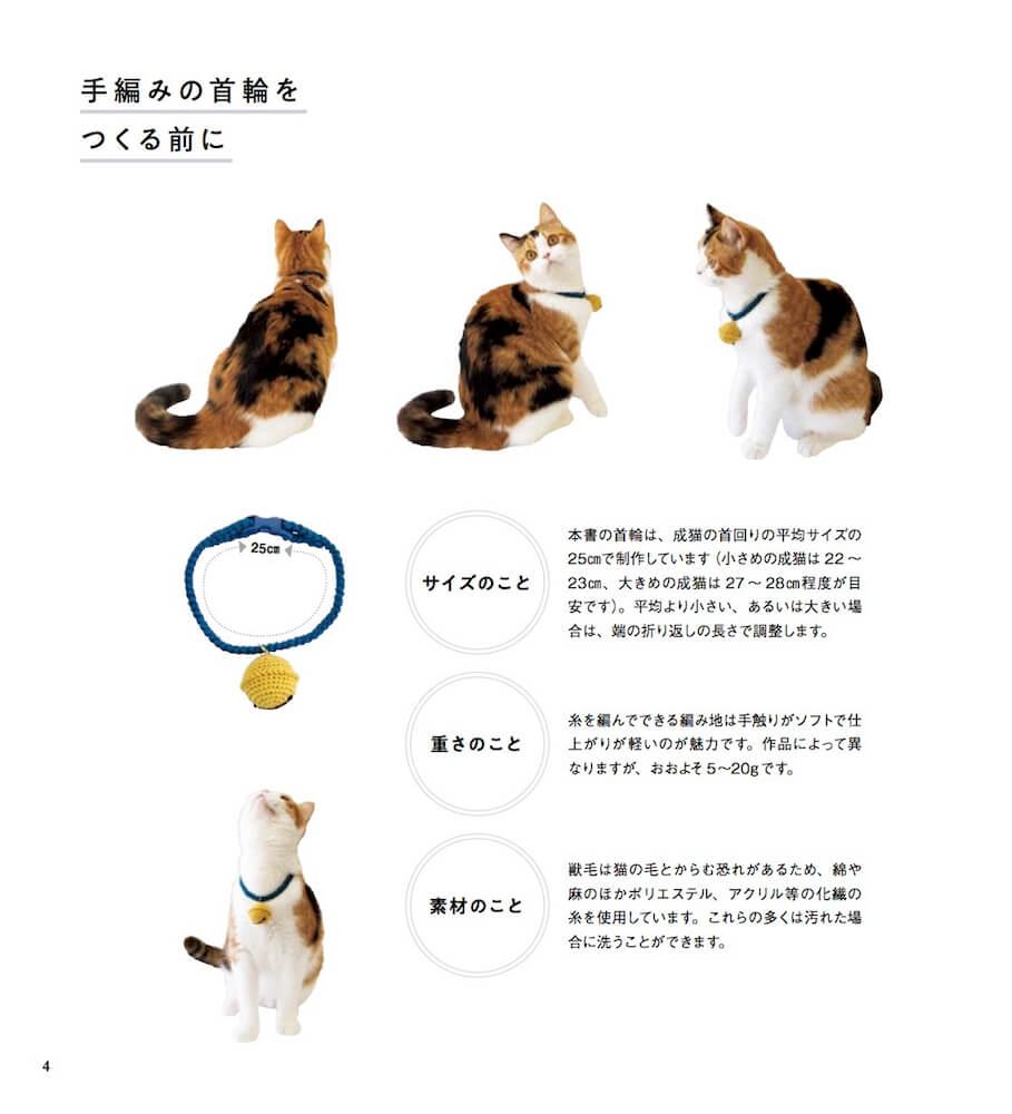手編みの猫の首輪を作る際の注意事項 by 手編みのかわいい猫の首輪