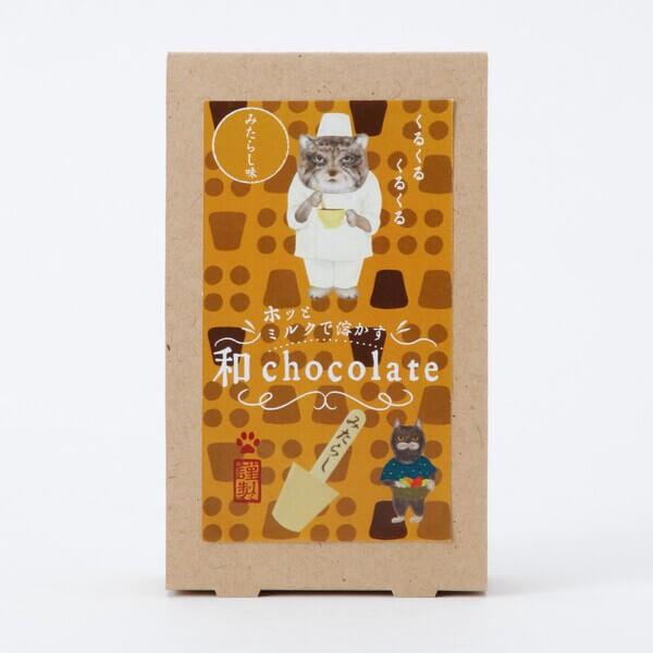「ホットミルクで溶かす和チョコレート」みたらし味の商品パッケージ
