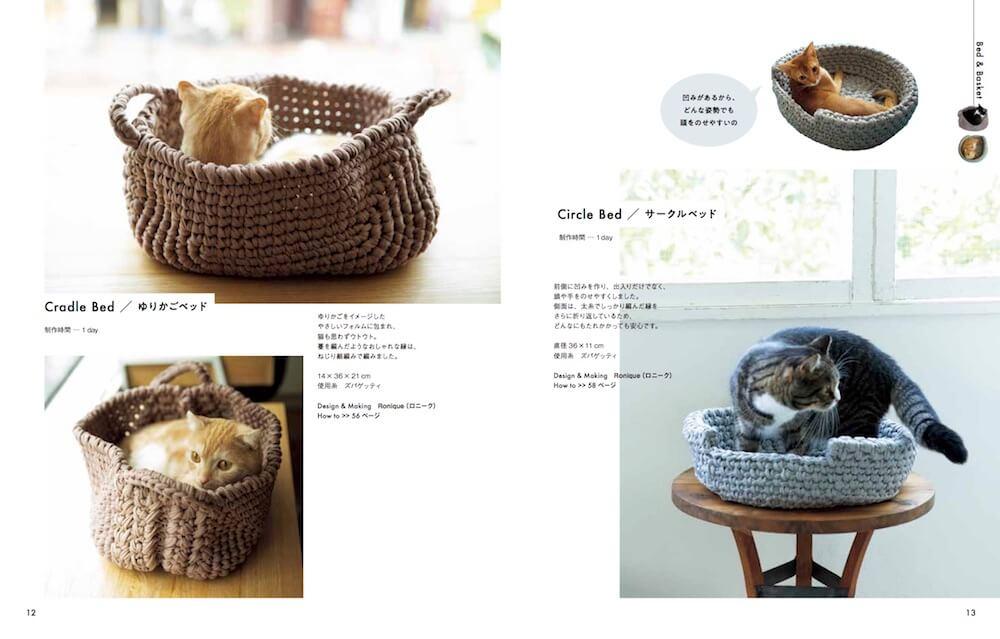 猫用の手作り「ゆりかごベッド&サークルベッド」 by 書籍「手編みのかわいい猫ハウス」