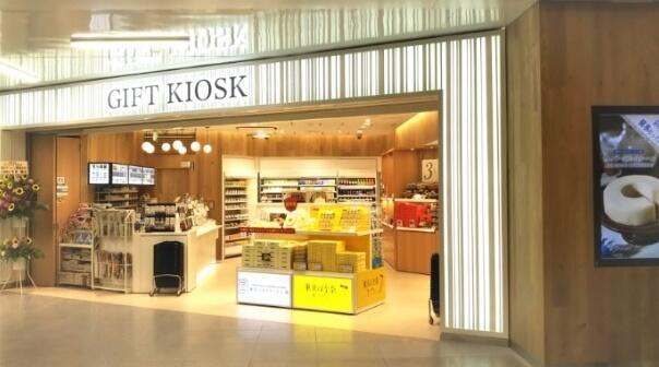 東京駅新幹線八重洲中央南口 改札横「ギフトキヨスク東京」の店舗外観イメージ