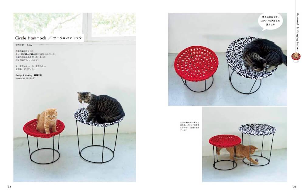 猫用の手作り「サークルハンモック」 by 書籍「手編みのかわいい猫ハウス」
