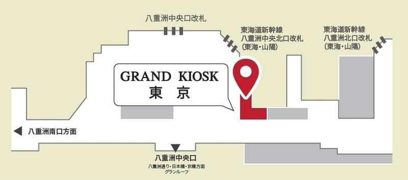 東京駅新幹線八重洲中央南口 改札横「ギフトキヨスク東京」の地図