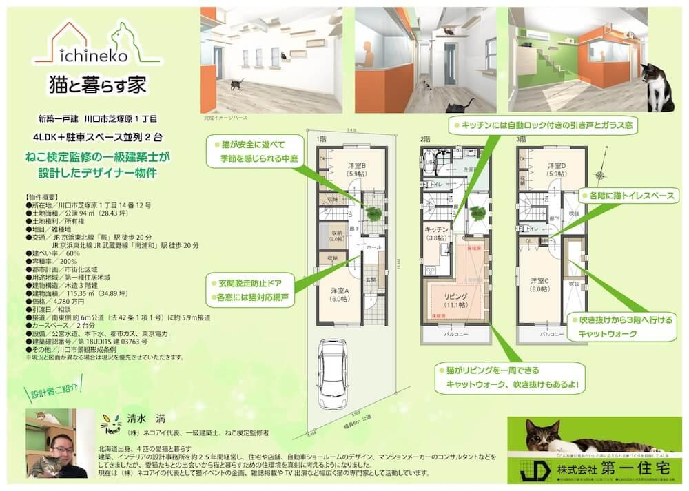 猫共生型分譲住宅「ichineko(いちねこ)」の第2弾、「ichineko 芝塚原」の間取り