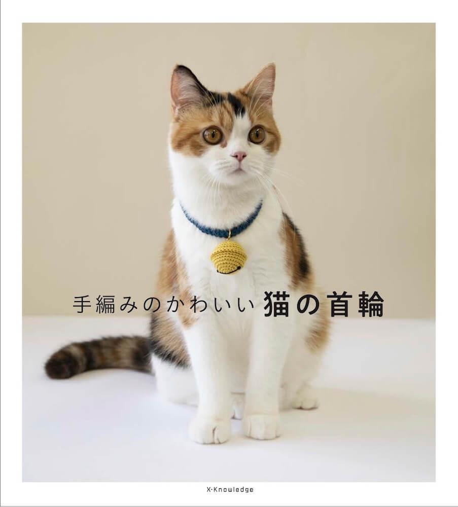 書籍「手編みのかわいい猫の首輪」の表紙