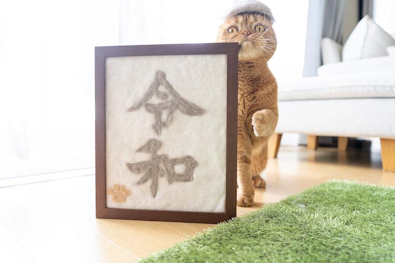 猫の抜け毛で作った「令和」文字作品 by rojiman