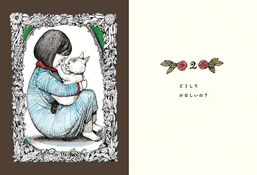 ヒグチユウコさんの絵本作品「ラブレター」(MOEのえほん)のワンシーン