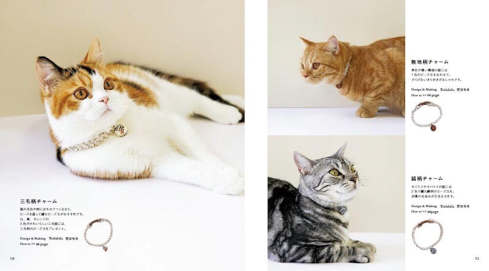 三毛柄チャーム、無地柄チャーム、縞柄チャーム by 手編みのかわいい猫の首輪
