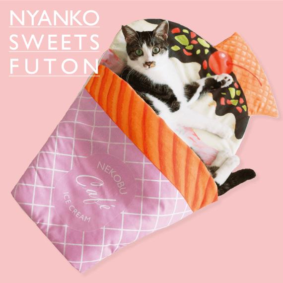 アイスクリーム型の猫用スイーツ布団で眠る猫