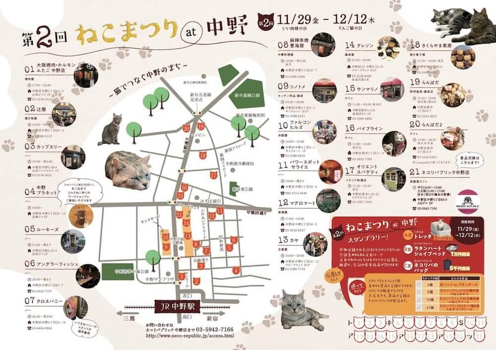 第二回「ねこまつり at 中野」の参加店舗リスト&マップ