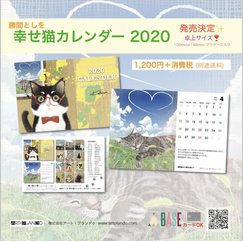 勝間としを幸せ猫カレンダー2020