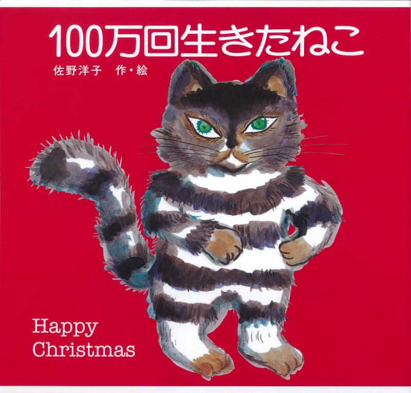 クリスマス仕様の真っ赤なカバーが装丁された絵本「100万回生きたねこ」の表紙