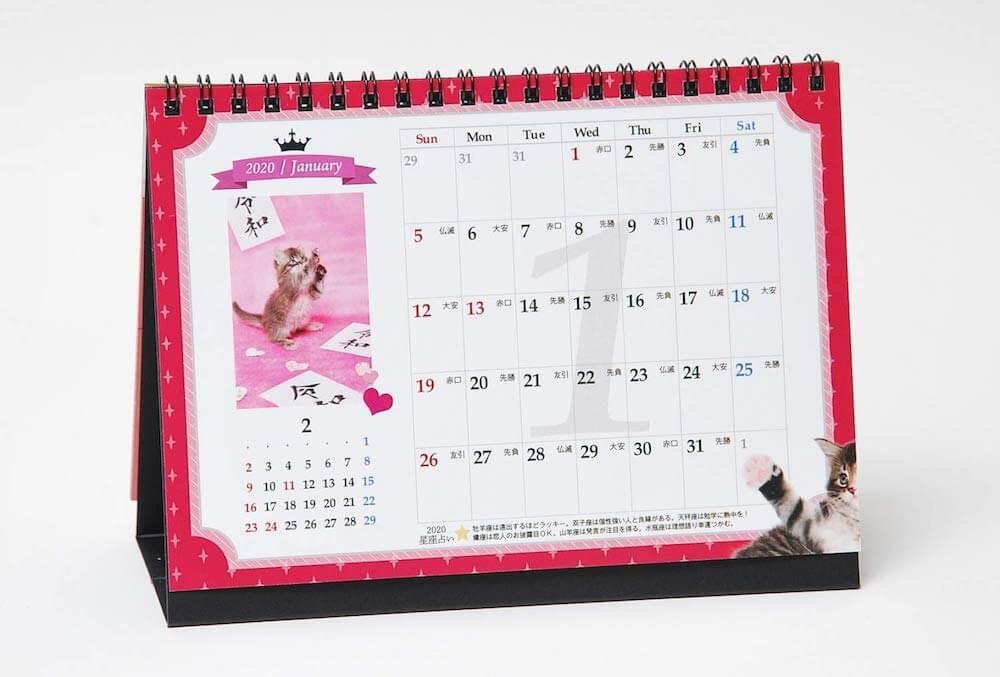 志茂田景樹さんの子猫カレンダー片面(書き込みタイプのカレンダー面) by 猫様のお言葉 ネ・コ・ト・バ2020
