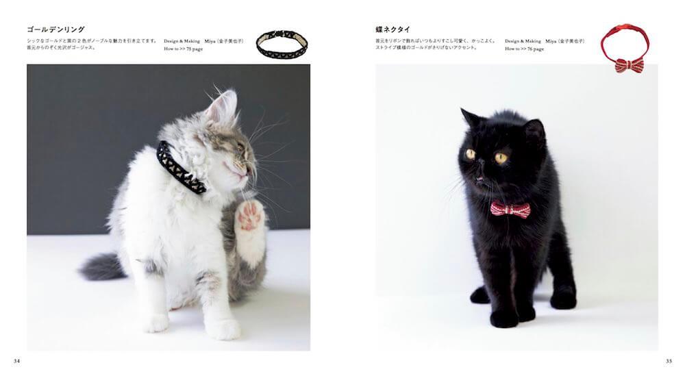 猫用のゴールデンリング&蝶ネクタイ by 手編みのかわいい猫の首輪