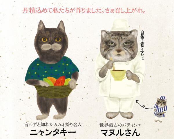 NEKONOBA(ネコノバ)の猫キャラ「マヌルさん」と「ニャンタキー」