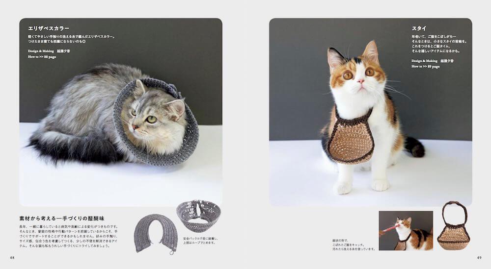 猫用のエリザベスカラー&スタイ by 手編みのかわいい猫の首輪