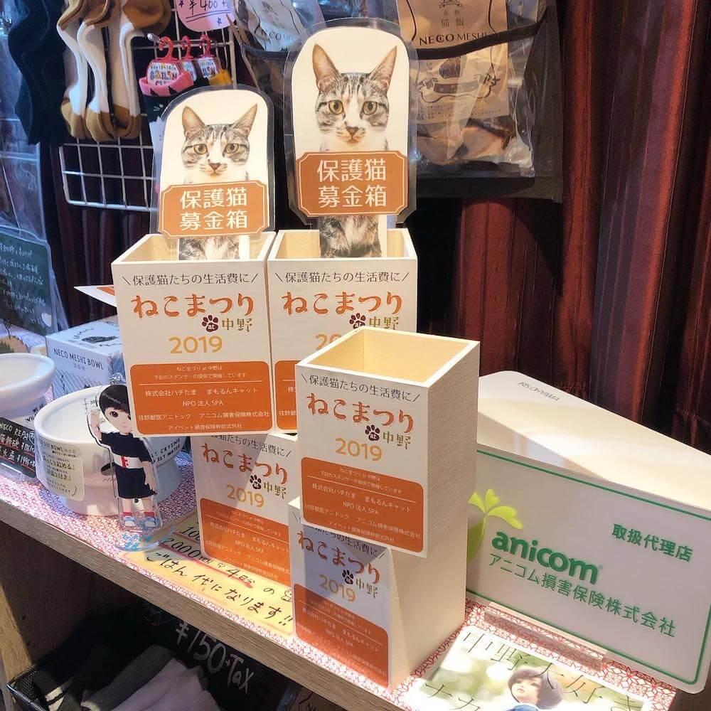第二回「ねこまつり at 中野」の参加店舗に設定されている募金箱