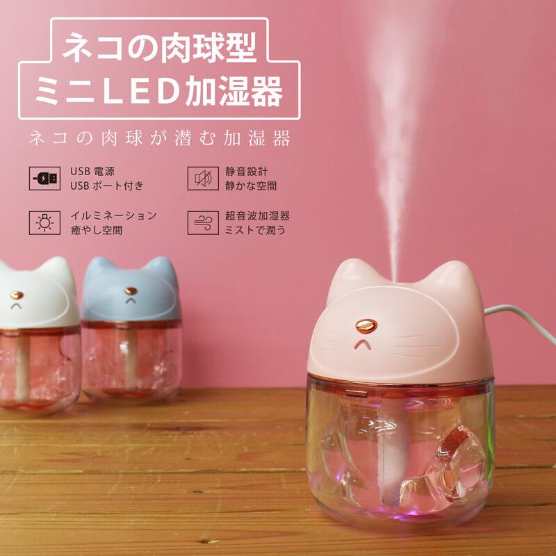 ネコの肉球型ミニLED加湿器のミスト噴出イメージ