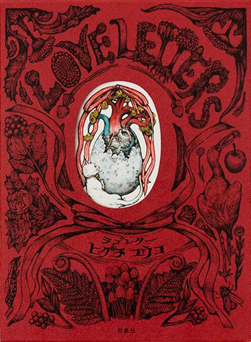 深紅のスリーブケース by ヒグチユウコの絵本「ラブレター」(MOEのえほん)