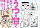 猫のマンガでうつ病のリアルを描いた「うつを甘くみてました」第2弾は家族目線のストーリー