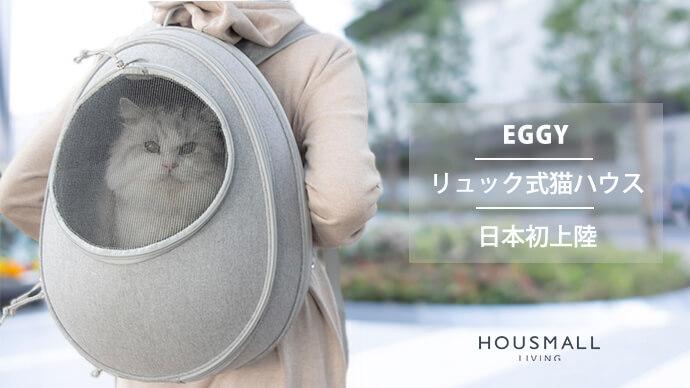 台湾メーカーのリュック型の猫ハウス「EGGY」 by HOUSMALL LIVING