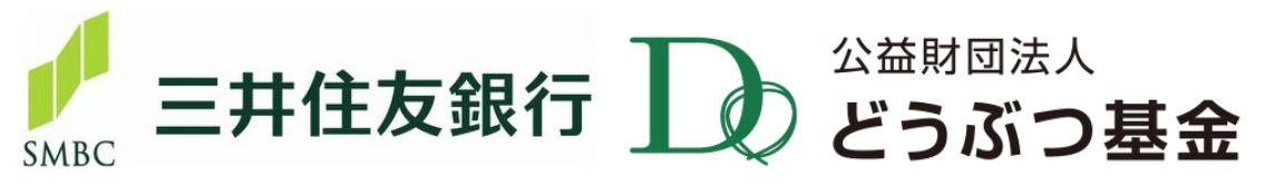 どうぶつ基金と三井住友銀行が遺産寄付の協定を締結