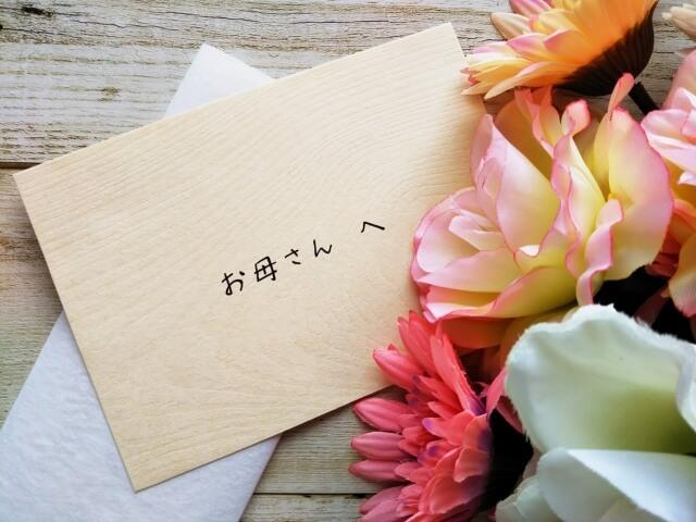 手紙のイメージ写真