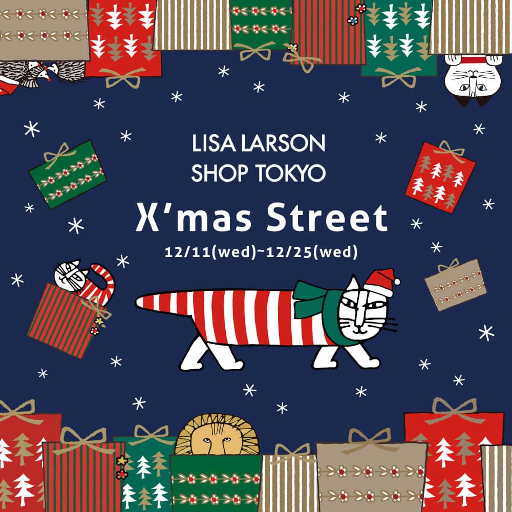 リサ・ラーソンのクリスマス ストリート「LISA LARSON SHOP TOKYO X'mas Street!」メインビジュアル