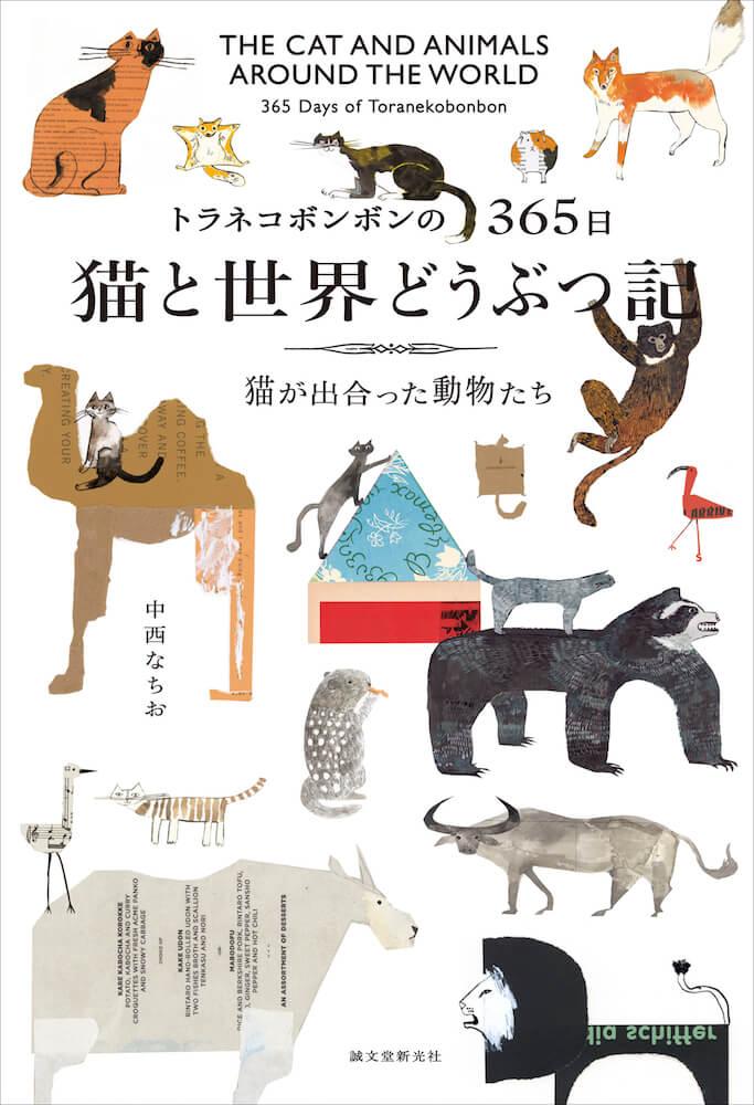 日めくり絵本「トラネコボンボンの365日 猫と世界どうぶつ記」の表紙