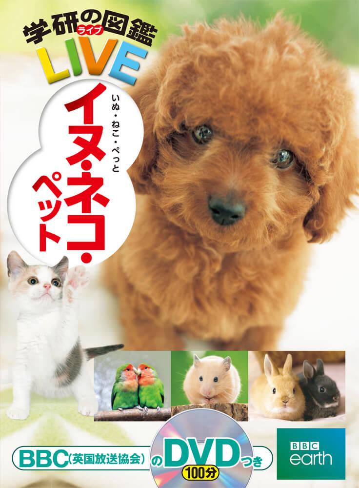 学研の図鑑LIVE イヌ・ネコ・ペットの表紙