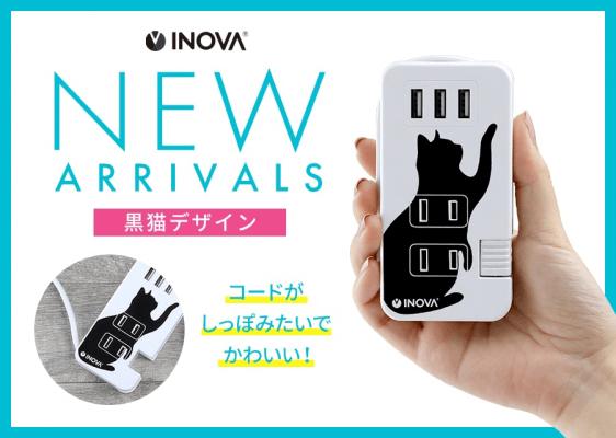黒猫デザインの電源タップ「Smacube TAP3 クロネコ」by INOVA(イノバ)
