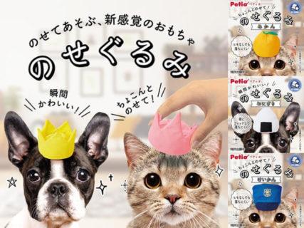 猫や犬の頭に乗せるだけ!新感覚のペット用ファッションアイテム「のせぐるみ」