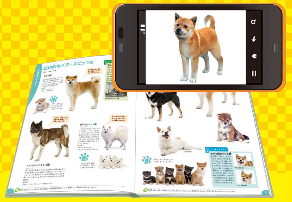 無料アプリを図鑑にかざすと動物の3次元コンピュータグラフィックスが出現 by 学研の図鑑LIVE イヌ・ネコ・ペット