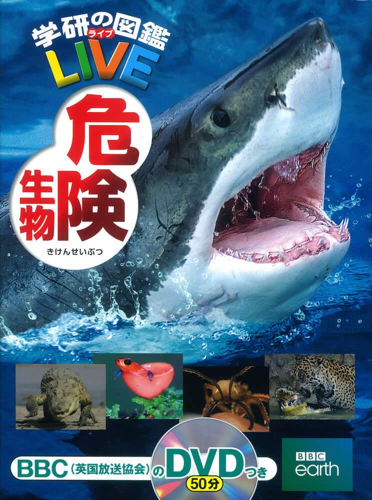 学研の図鑑LIVE 危険生物の表紙