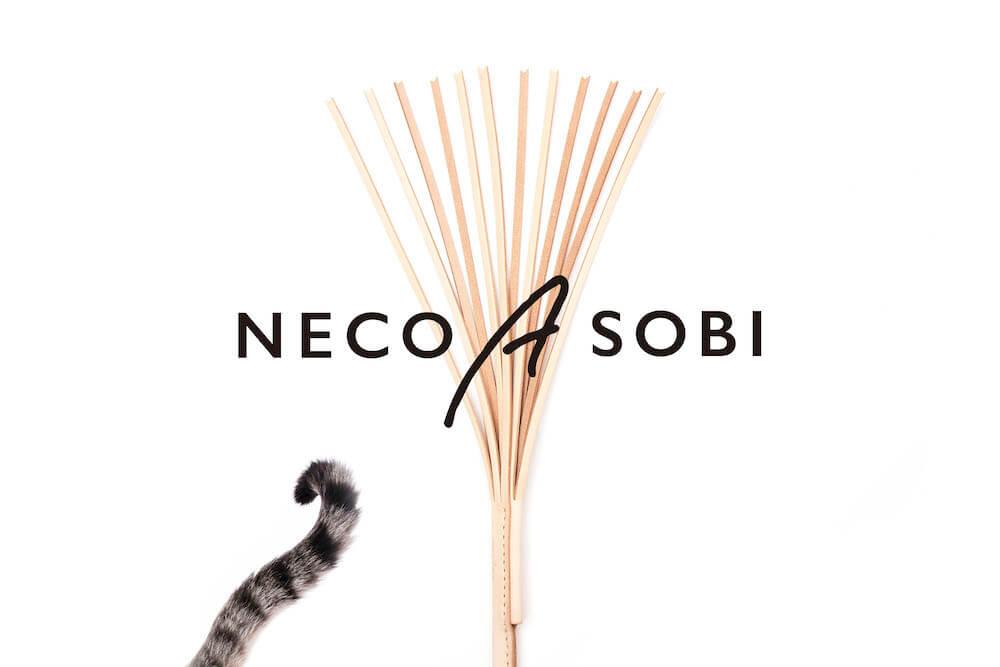 ネコリパブリックのアパレル雑貨ブランド「NECOREPA(ネコリパ)」の新ラインとなる「NECO ASOBI」