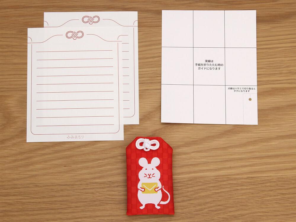書いた手紙がお守りになるレターセット「ふみまもり」のセット内容(お守り袋と便箋)
