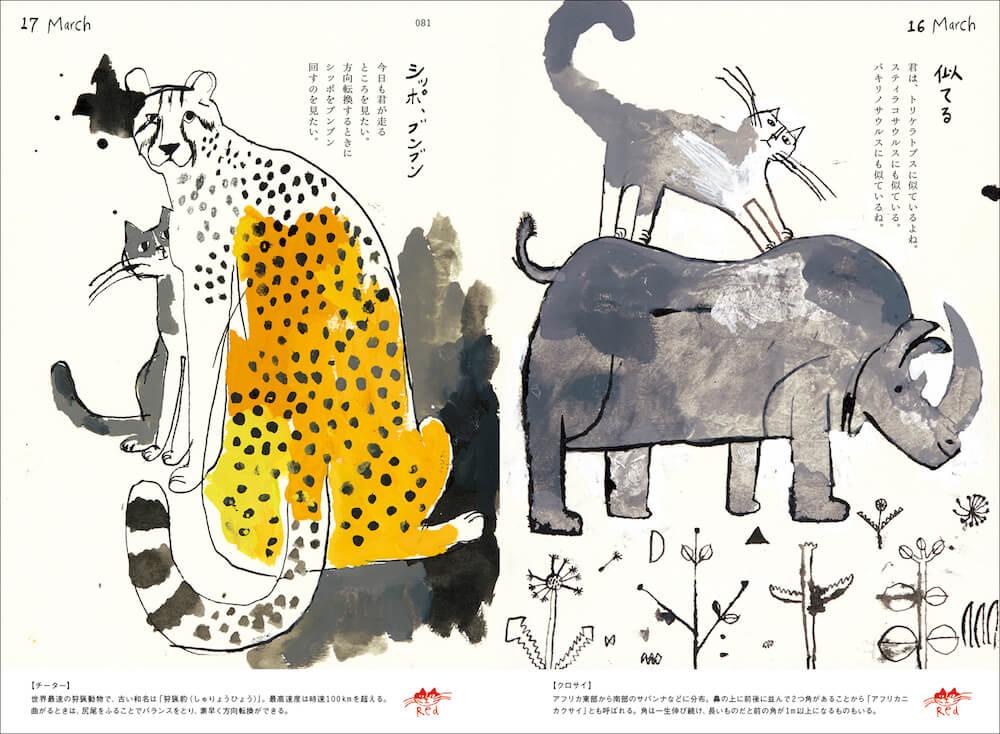 「チーター&クロサイ」のページ by トラネコボンボンの365日 猫と世界どうぶつ記
