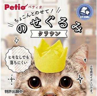 犬猫の頭に乗せるおもちゃ衣装「のせぐるみ」製品パッケージ by ペティオ(Petio)
