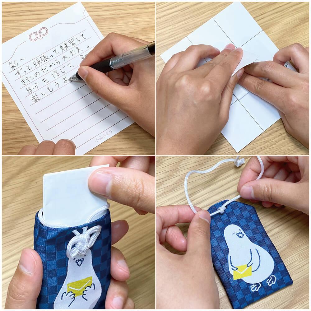手紙を書いてお守り袋の中に入れるイメージ by レターセット「ふみまもり」