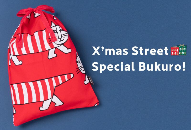 リサ・ラーソンのクリスマス限定ショップ「クリスマス ストリート」の福袋