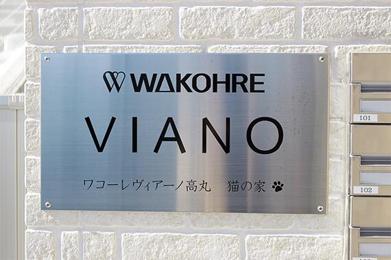 肉球マークが付いている猫仕様のテラスハウス「ワコーレヴィアーノ高丸 猫の家」のマンション名プレート
