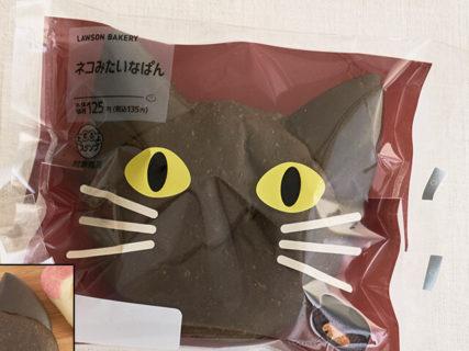ネコ好きなら一度は食べておきたいにゃ〜ローソンから新商品「ネコみたいなぱん」が発売