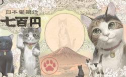 2020年の開運猫グッズはこれニャ!肖像や透かしに猫をたっぷりと描いた700円札が登場