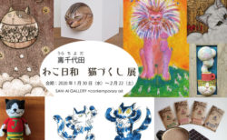 猫のアート作品を展示する「裏千代田 ねこ日和 猫づくし 展」1/30〜2/22に開催