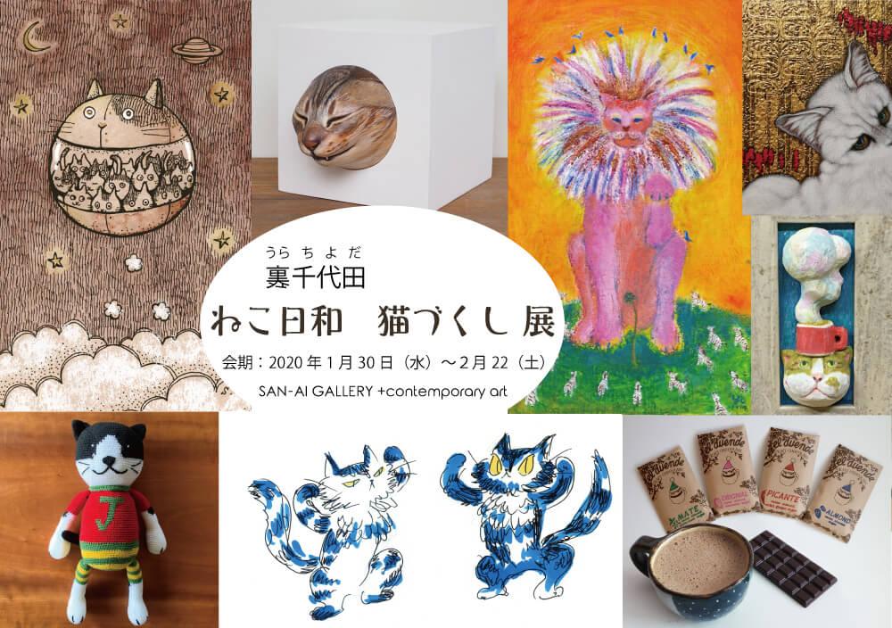 第二回「裏千代田 ねこ日和 猫づくし展」in SAN-AI GALLERY(サンアイギャラリー)のメインビジュアル