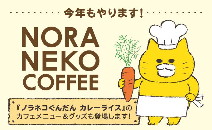 ノラネコぐんだんの書店コラボカフェ「NORANEKO COFFEE」メインビジュアル