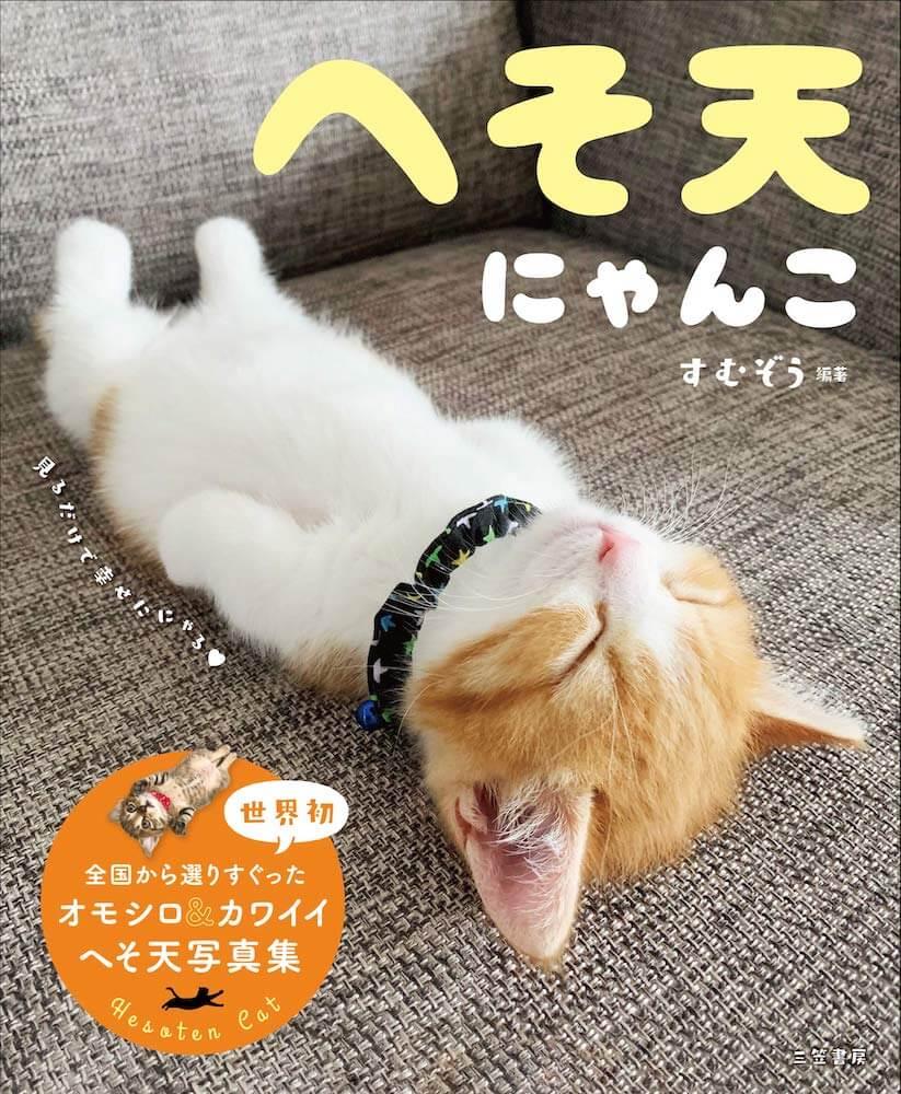 仰向けでお腹を上に向けた猫ばかりの写真集「へそ天にゃんこ」の表紙