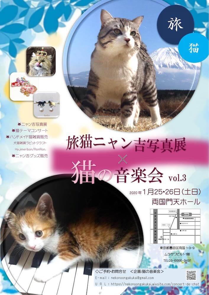 「旅猫ニャン吉写真展×猫の音楽会vol.3」メインビジュアル